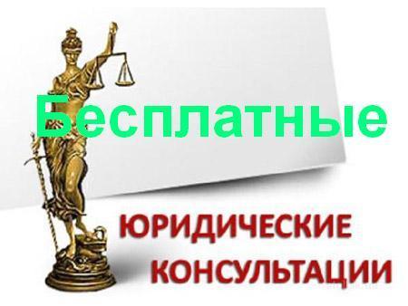 Юридические консультации в Омске