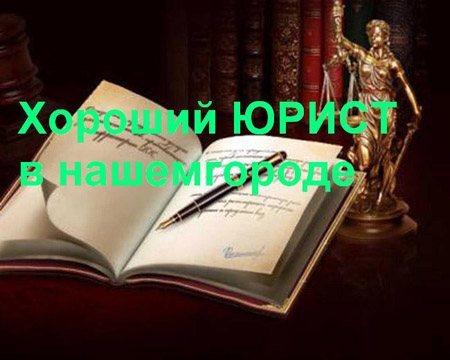 Юрист Омск