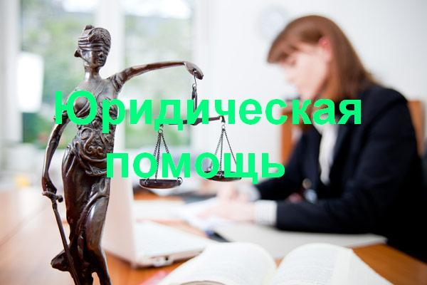 Юридическая помощь в Омске