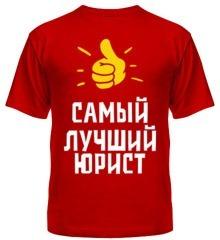 Услуги юриста в Омске